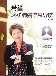 Click here for more information about Chinese Version of Navigating Lung Cancer: 360° of HOPE-Patient Education Handbook -PDF Download