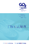 Click here for more information about Simple Chinese version of Understanding Lung Cancer Screening- PDF/digital copy